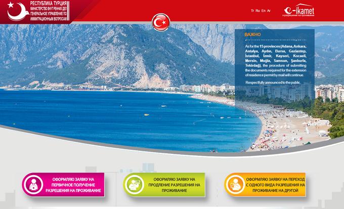 Подача заявки на ВНЖ в Турции